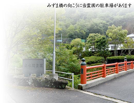みずま橋の向こうに当霊園の駐車場があります