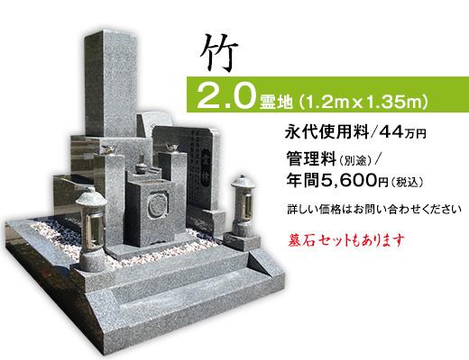 ゆとりのお墓 特別セット価格